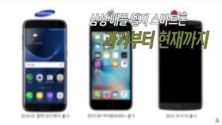 삼성·애플·LG 플래그쉽 스마트폰 과거부터 현재까지 (…