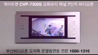 부산비디오폰,도어록,출입통제,CCTV