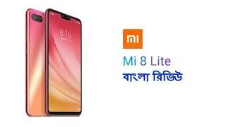 Xiaomi Mi 8 Lite Price In Bangladesh | Bangla Review