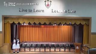 Publication Date: 2019-09-20   Video Title: 保良局學生《do you hear the people s