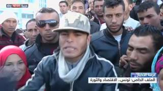 الملف الخاص: تونس.. الاقتصاد والثورة