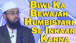 Biwi Ka Apne Shohar Ko Bina Wajah Humbistari Se Inkaar Karna Ek Bada Gunah Hai By @Adv. Faiz Syed