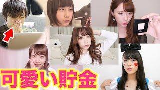 美女YouTuber達を「可愛い」と思う度に100円貯金していく動画。 thumbnail