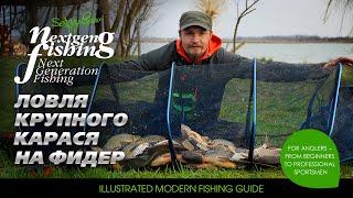 Ловля карася на фидер - Рыбалка нового поколения