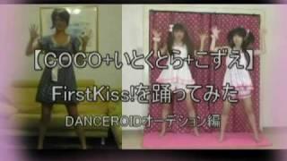 DANCEROID新メンバーオーディション曲&踊り 「FirstKiss!を踊ってみた...
