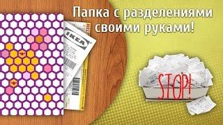 DIY: Папка с разделениями своими руками!(, 2014-09-09T21:42:04.000Z)