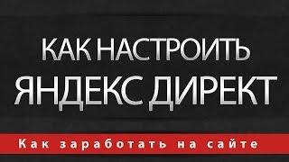 Як налаштувати Яндекс Директ