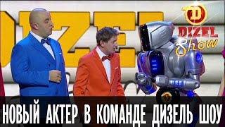 Новый актер в команде Дизель Шоу — Дизель Шоу — выпуск 12, 13.05