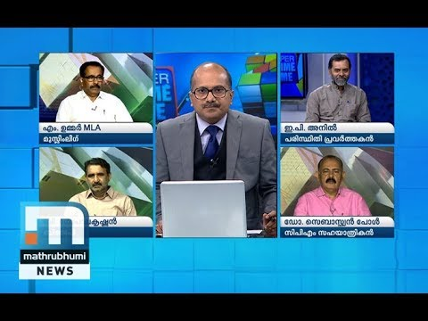 Kerala Floods: Centre, State At Loggerheads? | Super Prime Time Part 1 | Mathrubhumi News