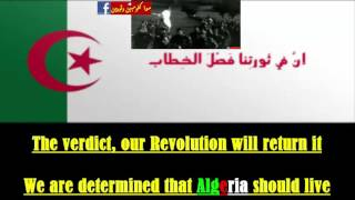 Algerian national anthem  [English Subtitles ] النشيد الوطني الجزائري