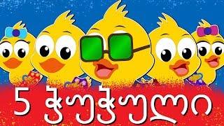 5 ჭუჭული   Sabavshvo Simgerebi   5 Little Ducks In Georgian