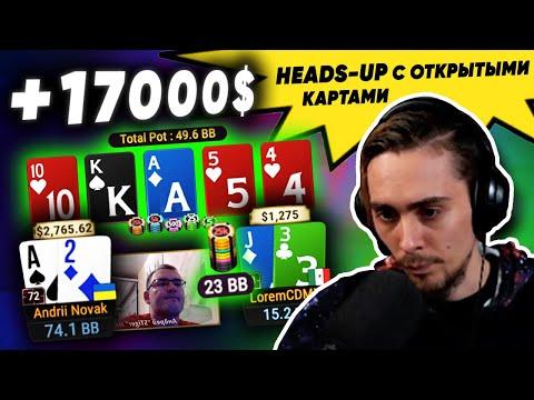 Lorem $17 000 ЗАНОС ТУРНИРА $1260 High Rollers | Открытые карты оппонента в ХЕДЗАП Покер МТТ