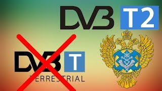 Цифровое телевидение. Как нас поимели при переходе на DVB-T2