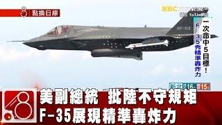 美副總統批陸不守規矩 F-35秀精準轟炸力《8點換日線》2019.01.17