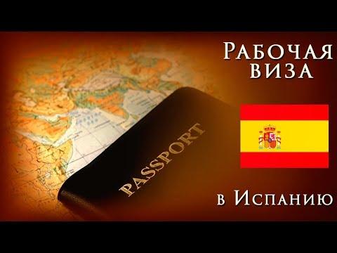 Рабочая виза Испании   Разрешение на работу в Испании