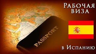 Рабочая виза Испании | Разрешение на работу в Испании(, 2018-01-04T19:55:45.000Z)