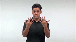 【手話】人名(苗字・姓)ランキング1-50 Japanese Sign Language: family name top 1-50
