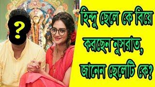গোপনে বিয়ে করলেন নুসরাত! জেনে নিন পাত্র কে? Tollywood Actress Nusrat Jahan Latest News