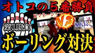 【赤とんぼ店 vs プラザ店】オトコの5番勝負!第一回「ボーリング対決」