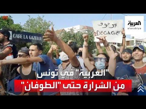 رصدت لحظة بلحظة أحداث الشارع.. العربية في تونس من الشرارة حتى -الطوفان-  - نشر قبل 4 ساعة