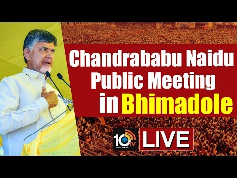 AP CM Chandrababu Naidu LIVE | Public Meeting In Bhimadole | Election Campaign 2019 | 10TV News