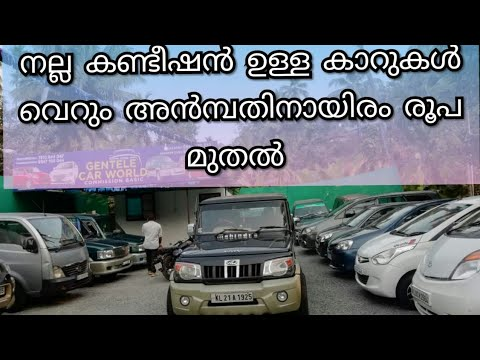 SUPER CAR SHOWROOM USED KERALA|SECOND HAND CAR CHEAP AND BEST USED CAR MARKET|PART-6