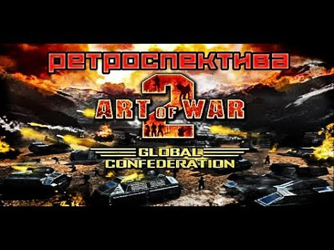 Art of war 2 Global Confederation РЕТРОСПЕКТИВА!