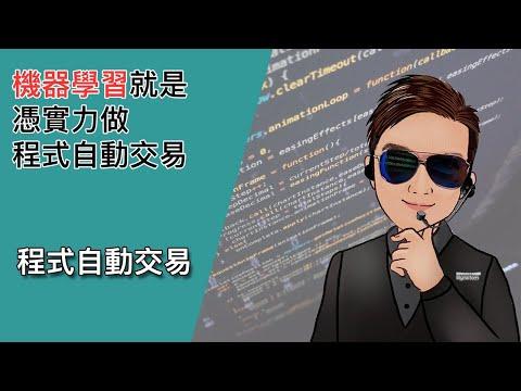 程式自動交易直播 11-09-2020