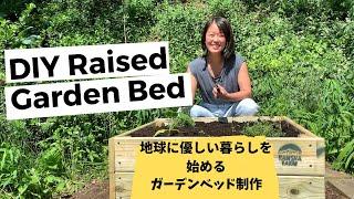 サステナブルな家庭菜園 レイズドガーデンベッドを作ってみよう