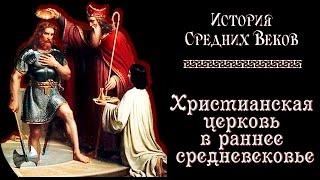 Христианская церковь в раннее средневековье (рус.) История средних веков.