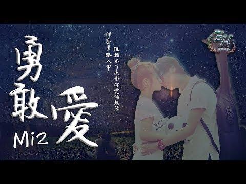 Mi2 - 勇敢愛(這首歌還有多少人記得呢?)【動態歌詞Lyrics】