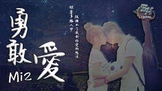 Mi2 - 勇敢愛(這首歌還有多少人記得呢?)【動態歌詞Lyrics】 thumbnail