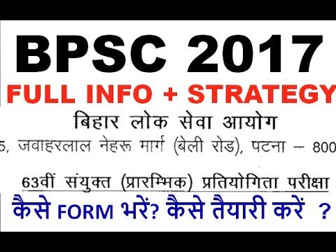 BPSC exam preparation  63rd FULL STRATEGY + POSTS +ONLINE FORM +HOW TO PREPARE + OPTIONAL+BPSC 2017