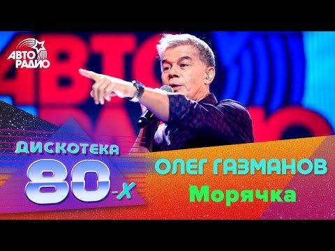 🅰️ Олег Газманов - Морячка (Дискотека 80-х 2016)