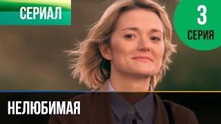 ▶️ Нелюбимая 3 серия - Мелодрама | Фильмы и сериалы - Русские мелодрамы