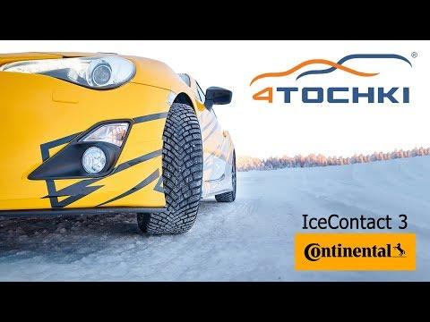 Шипованные шины Continental IceContact 3