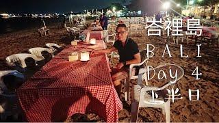 〈 職人吹水〉Bali EP7 巴里島五天 巴里島梯田 金巴蘭海灘 庫塔皇宮 海鮮燒烤晚餐