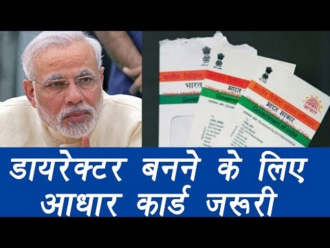 Aadhar card to be mandatory for being Company's Director। वनइंडिया हिंदी
