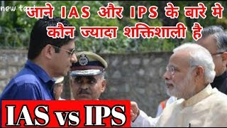 Powers of IAS Officer and IPS Officer | IAS vs IPS Officer | IPS & IAS Officers Facility & Duties