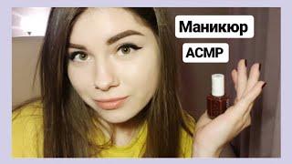 АСМР Маникюр Персональное Внимание ASMR Manicure Personal Attention
