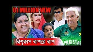 বিশ্বকাপ বাপরে বাপ || Bisso Cup Bap Re Bap ||  Hydar Sohag Eid Bangla natok 2019