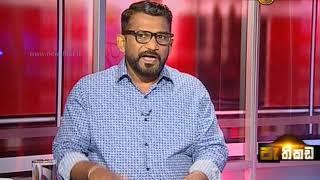 Pathikada - #Tharaka Balasuriya - MP - UPFA with Kasun Samaraweera - Sirasa TV  - #06/08/2019 Thumbnail