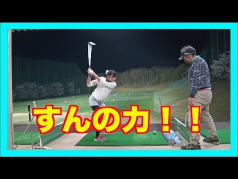 ゴルフスイングで邪魔する力を追い払え‼️