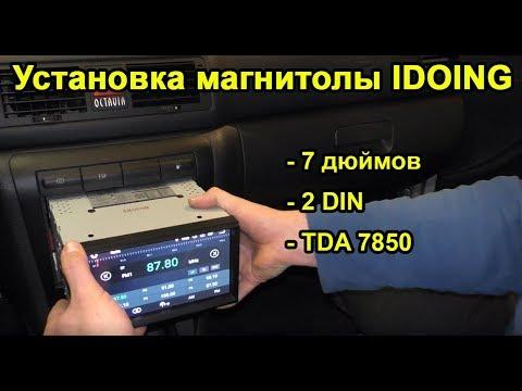 Установка 2-din магнитолы Idoing на Skoda Octavia