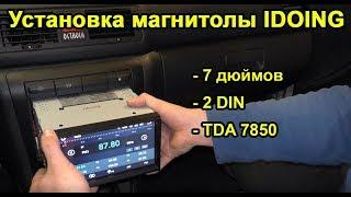 Установка 2-din магнітоли Idoing на Skoda Octavia