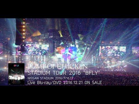 "LIVE BD/DVD「BUMP OF CHICKEN STADIUM TOUR 2016 ""BFLY"" NISSAN STADIUM 2016/7/16,17」スポット"
