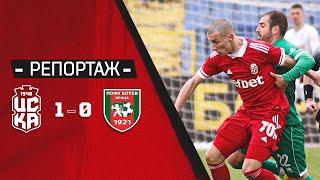 🔴🟢 ЦСКА е в Топ 6 след важен успех с 1:0 над Ботев (Враца)