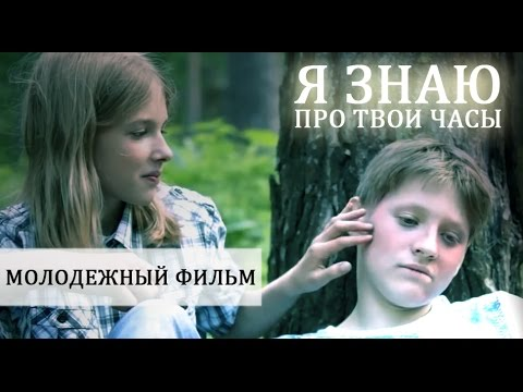 Молодежное откровенное кино