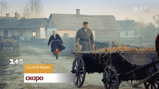 Століття Якова – екранізація легендарного роману скоро на 1+1