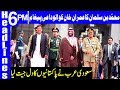 Mohammed Bin Salman departs after successful visit   Headlines 6 PM   18 February 2019   Dunya News